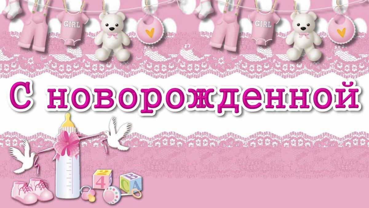 Фокус мальчику, открытки с новорожденной девочкой пожелания