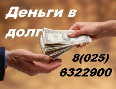 взять деньги в долг у частного лица под расписку липецк онлайн заявка в тинькофф банк на кредитную карту