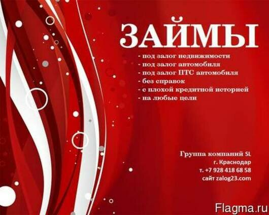 частный займ под залог недвижимости в омске fastzaimy.ru займ онлайн контакт переводом без отказа