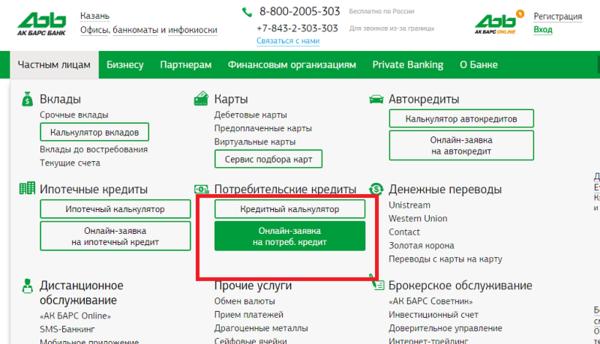 компаньон финанс онлайн заявка на кредит