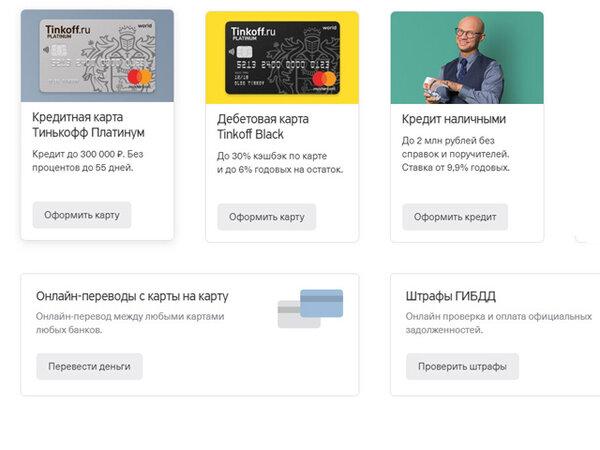 оформить кредит с переводом на карту онлайн