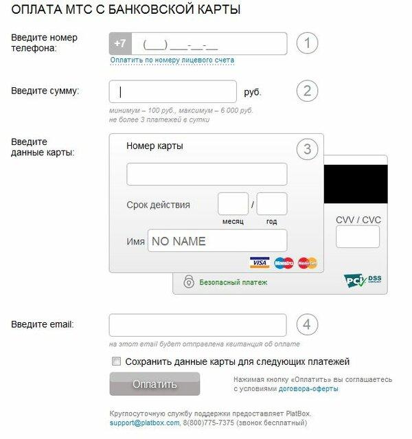 Пополнить счет мтс с карты сбербанка смс