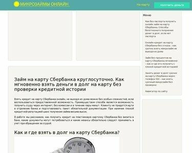 Кредит онлайн по паспорту без справок мтс