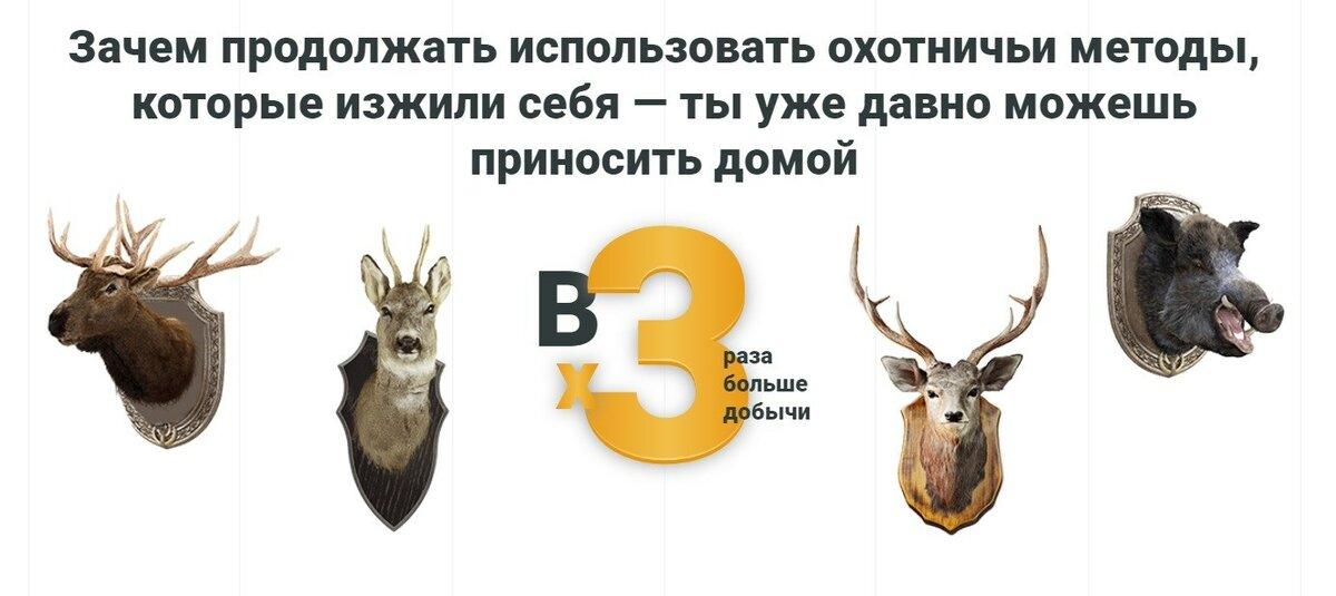 Hunt Expert приманка для диких копытных животных в Златоусте