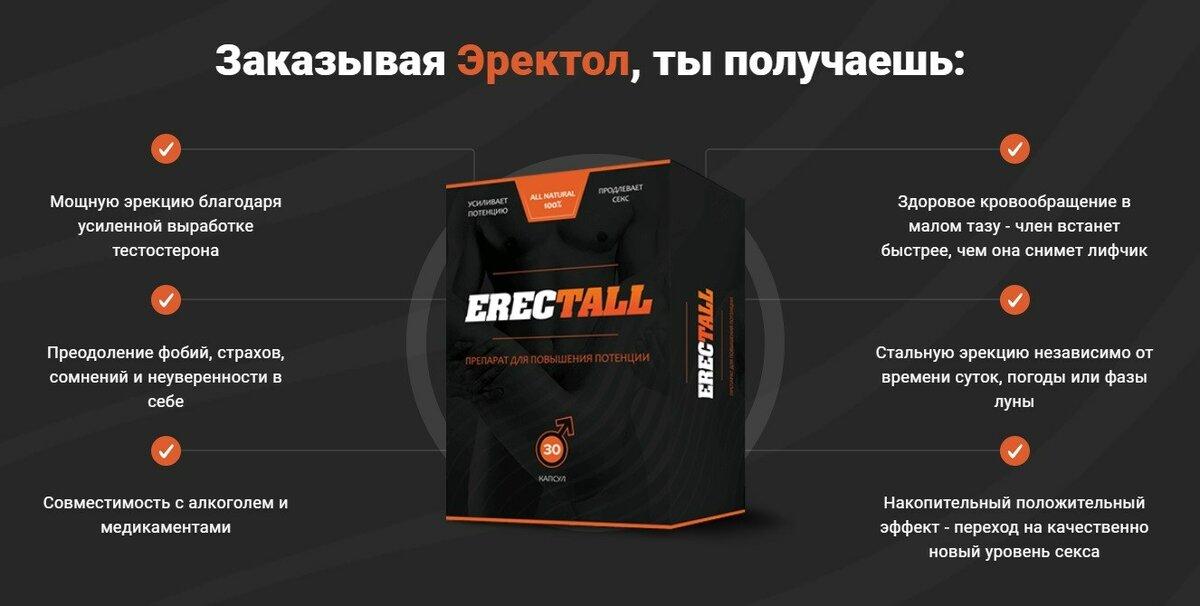Эректол для повышения потенции в Бердянске