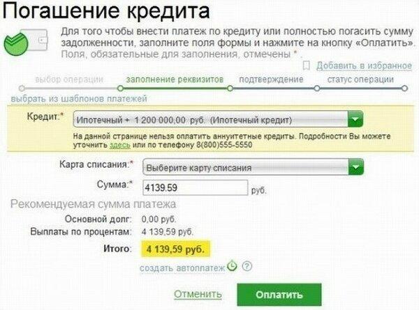 Аннуитетный кредит через сбербанк онлайн как инвестировать 300000