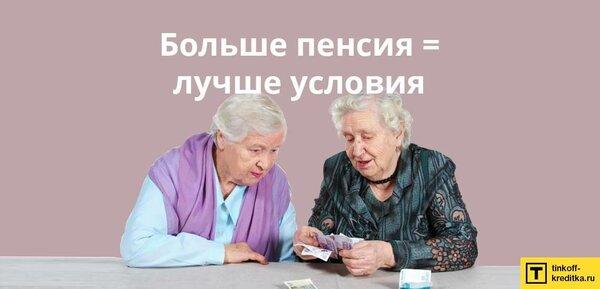 в каком банке пенсионеру лучше кредит не отдал кредит последствия