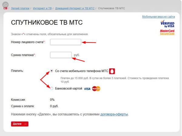 деньги на дом оплатить банковской картой через интернет без комиссии