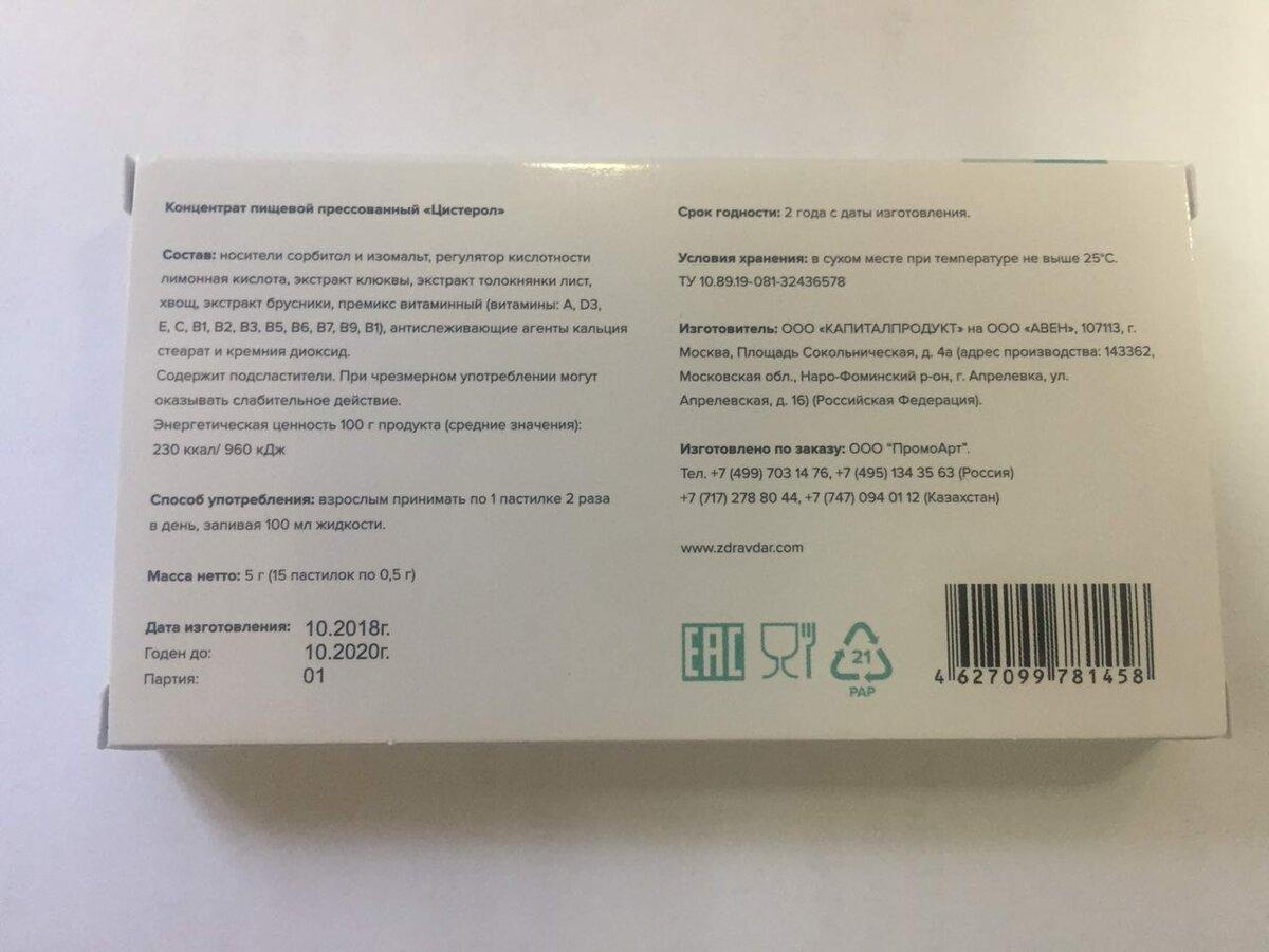 Цистерол cредство от цистита в Ялуторовске