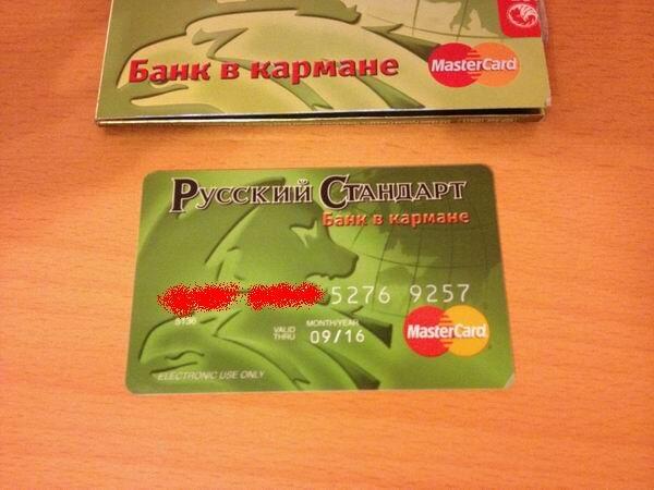 Русский стандарт банк потребительский кредит отзывы
