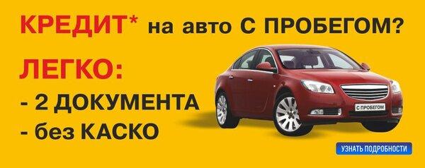 Купить авто в кредит без первоначального взноса киев
