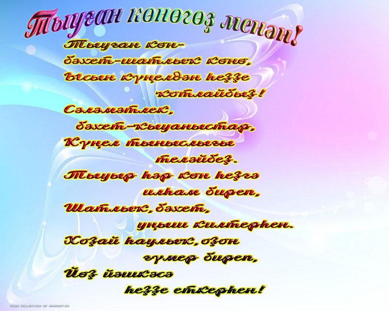 Поздравления с днем рождением на башкирском