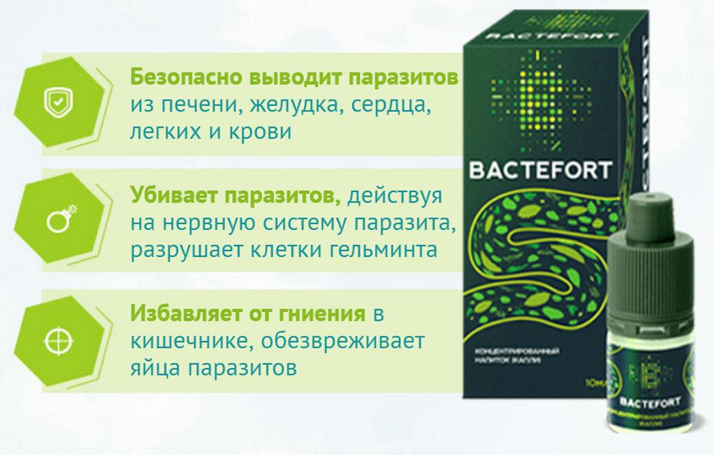 Bactefort капли от паразитов в Оренбурге