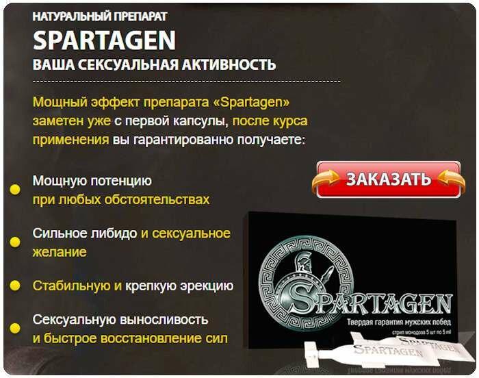 Spartagen для улучшения потенции в ВеликихЛуках