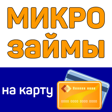 быстро займ на карту онлайн 4 обеспечение кредитов