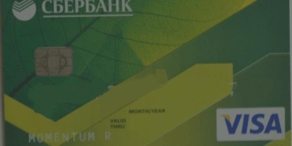 Микрозайм на карту сбербанк онлайн срочно без отказов и проверок