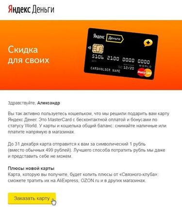 кредитка яндекс плюс отзывы займ по телефону срочно с плохой кредитной