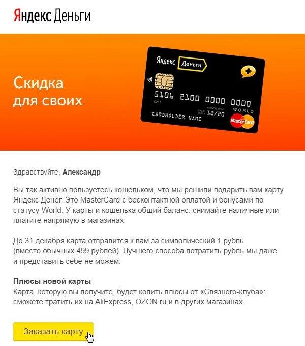 Яндекс деньги банковская карта заказать получить кредит наличными в барнауле