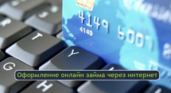 можно ли оформить кредит через интернет рефинансирование кредита в тольятти лучшие предложения
