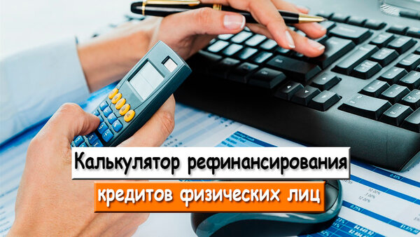 рефинансирование кредита калькулятор онлайн x-fin.ru оформить микрозайм на карту без отказа срочно онлайн