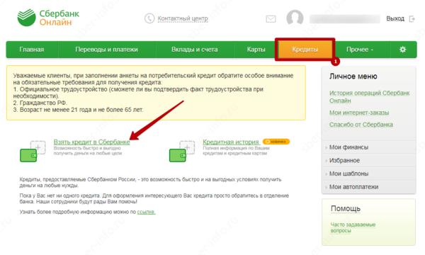 Кредит наличными в воркуте онлайн заявка микрокредиты по всей россии на карту