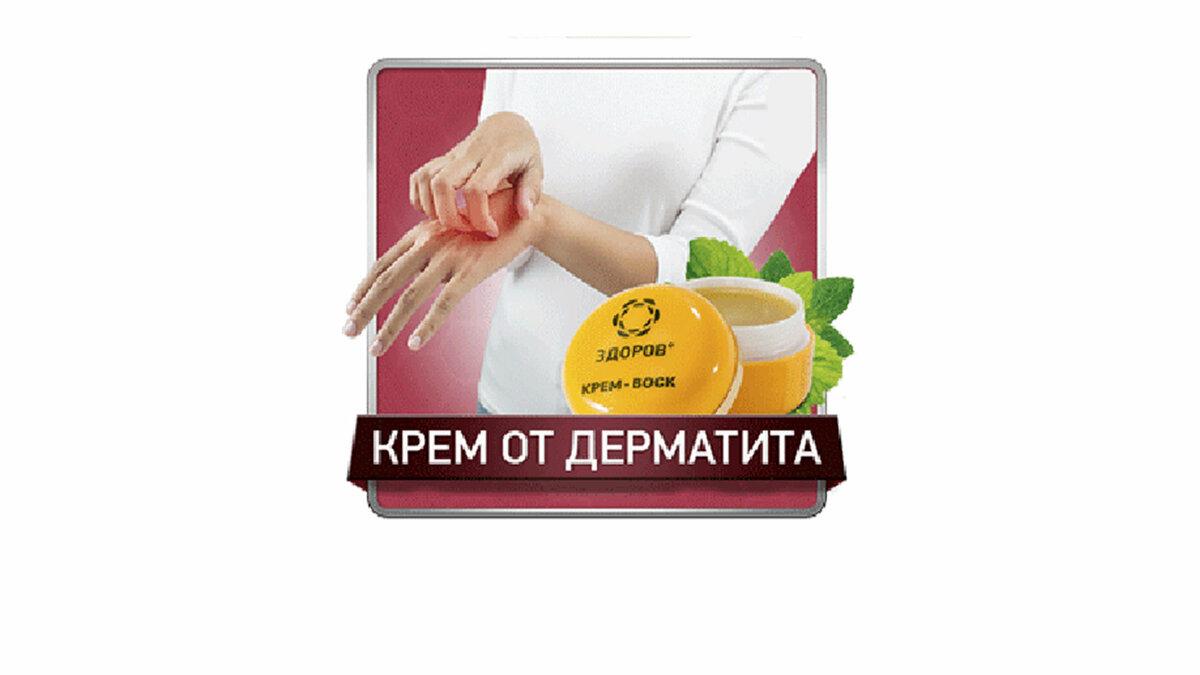 Крем-воск от дерматита в Казани
