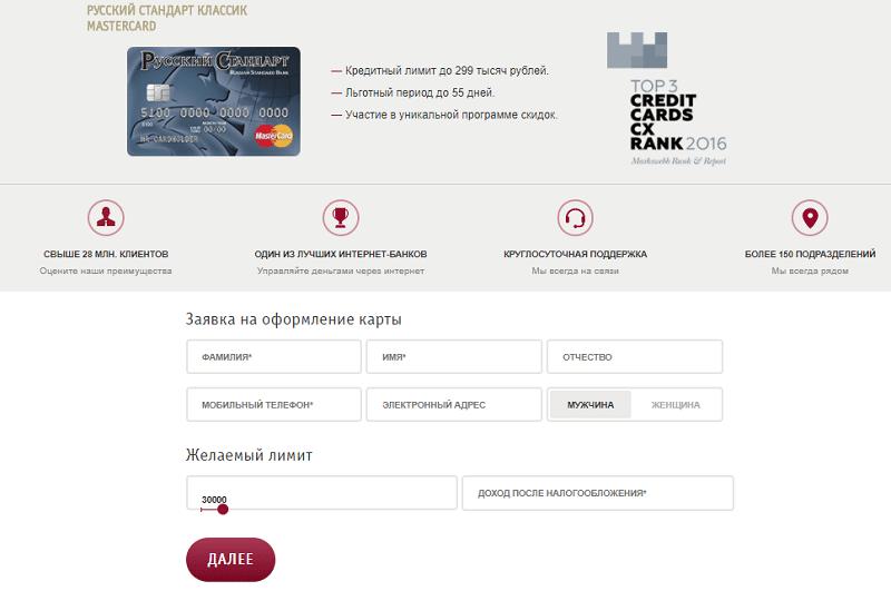 не плачу кредитную карту русский стандарт