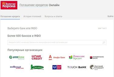 как оплатить кредит через сбербанк онлайн в русфинанс банк где взять кредит на машину в 20 лет