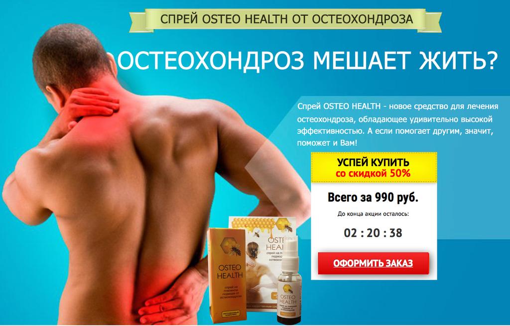 Osteo Health спрей от остеохондроза в Яхроме