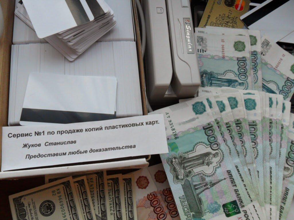 обналичивание кредитных карт без предоплаты