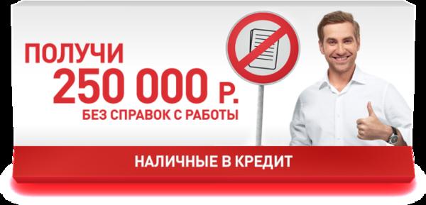 Продам кредит банковский