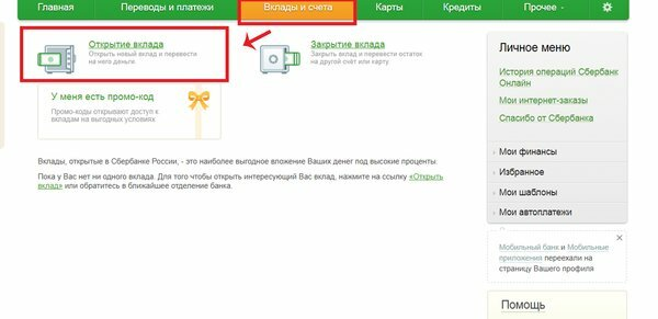 Как получить кредитную историю бесплатно онлайн