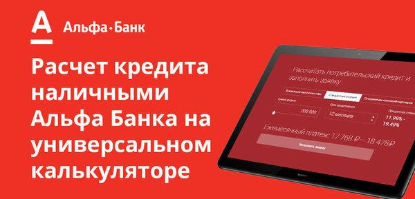 хоме кредит банк кредит наличными процентная ставка калькулятор