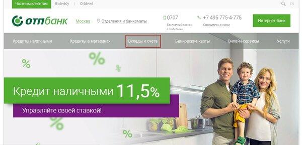 Сбербанк онлайн кредит пенсионерам посчитать