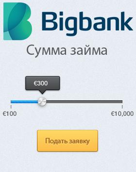 Банк спб рассчитать кредит