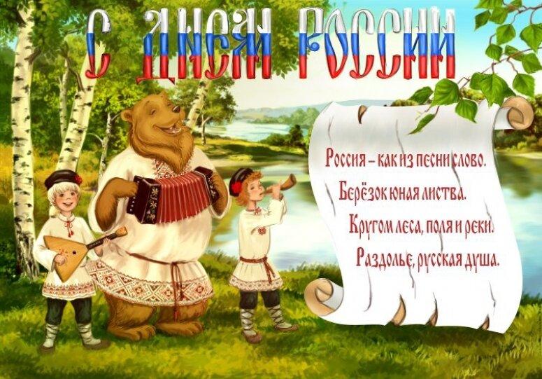 Поздравление открытки с днем россии