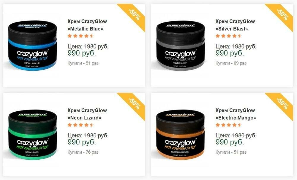 Crazyglow - крем для окрашивания волос в Таганроге