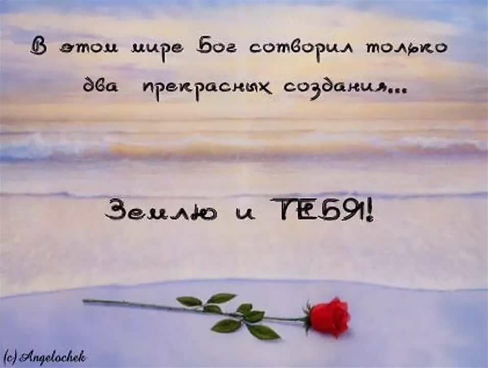 Романтические слова с картинками