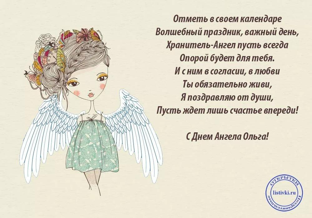 Ольга с именинами открытка прикольная, актерами советского кино