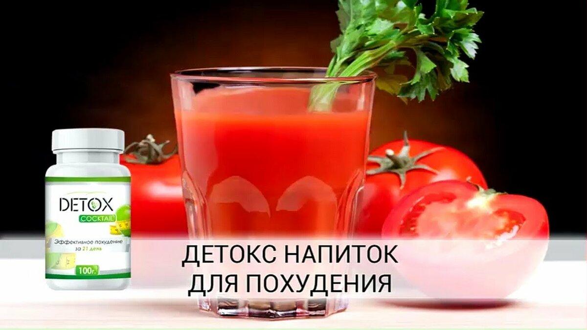 Detox для похудения в Барнауле