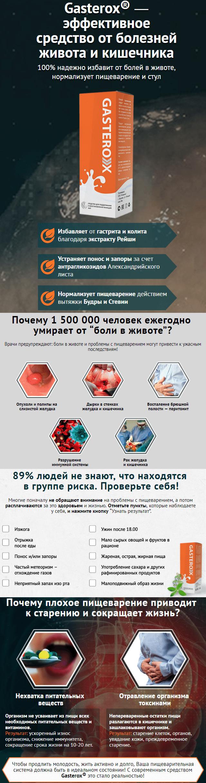 Gasterox от болезней живота и кишечника в Суворове