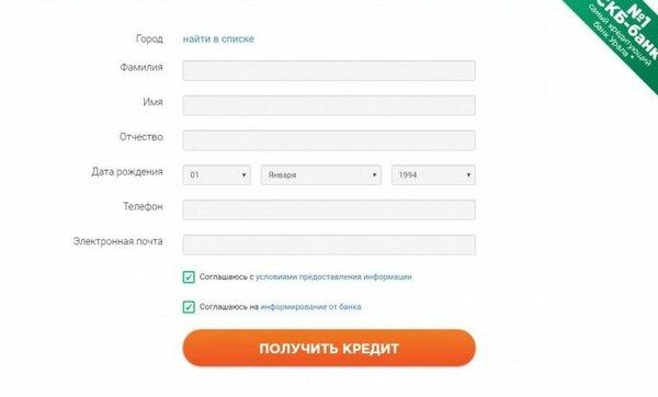 Подать заявку на кредит во все банки онлайн без справок и поручителей наличными в екатеринбурге