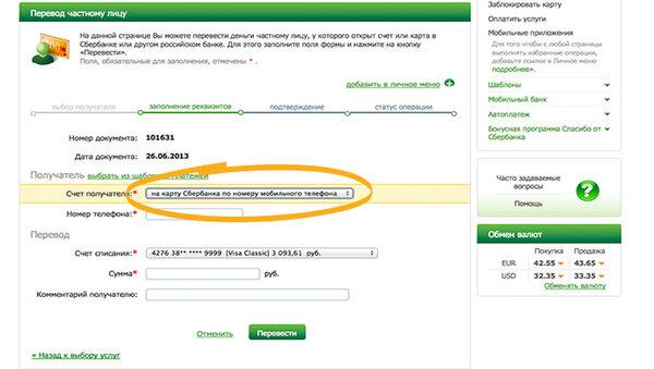 При оплате банковской картой на сайте - деньги автоматически возвращаются на карту после отмены заказа.