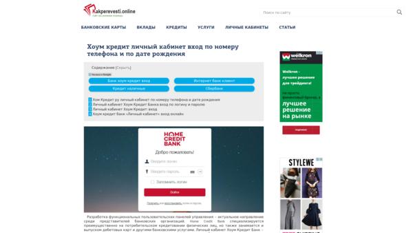 Вклад онлайн хоум кредит банк получить кредит онлайн от сбербанка