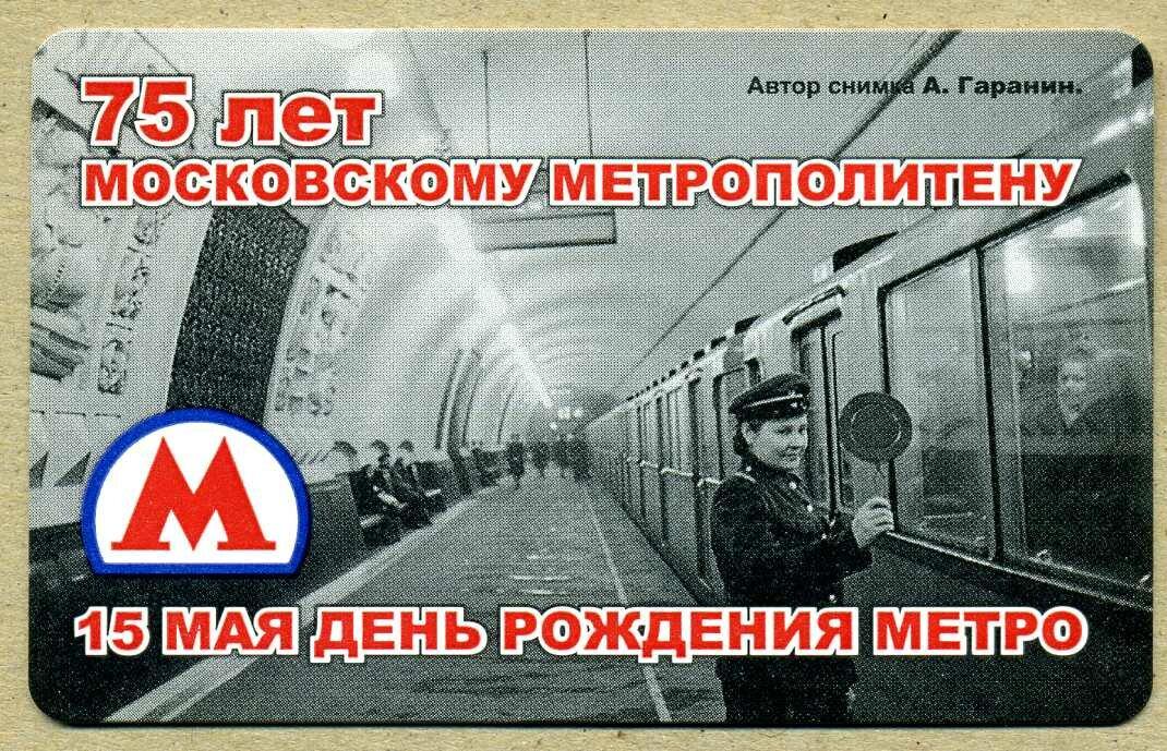 открытки с днем метро деталью лука