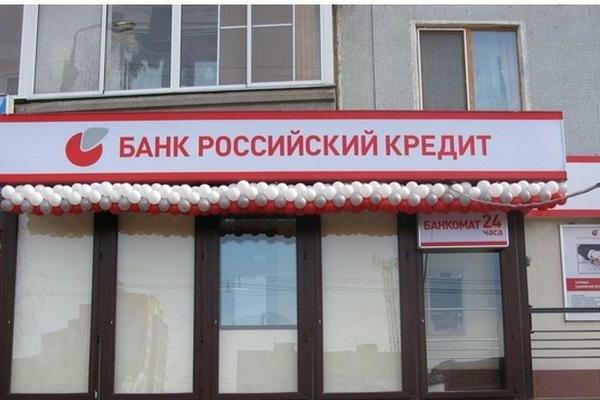 потребительский кредит москва отзывы все деньги мира смотреть онлайн бесплатно в хорошем качестве громко