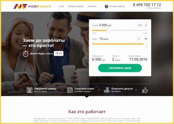 амиго займ отзывы клиентов как получить кредит в сбербанке онлайн на карту сбербанка через приложение