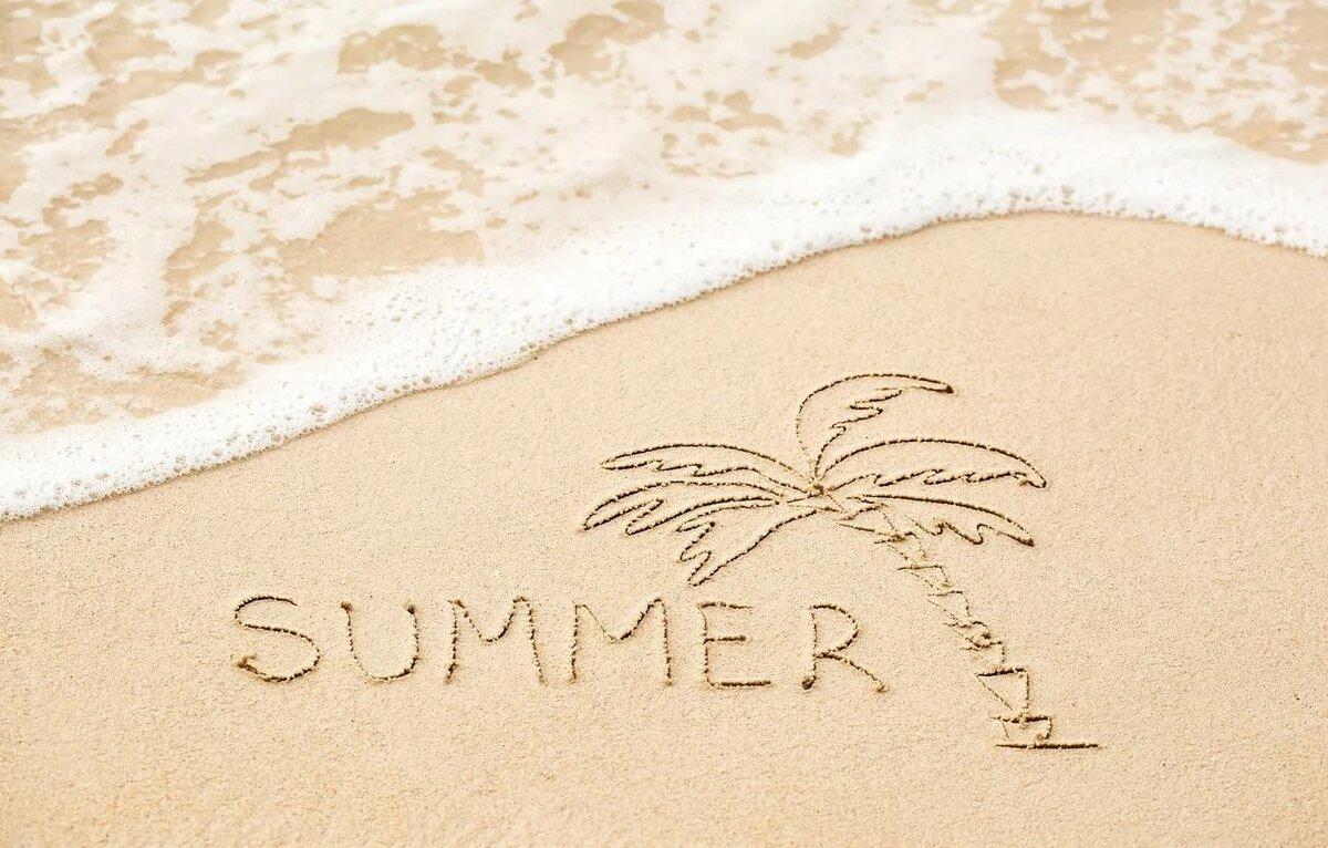 Поздравления мужчин, лето красивые картинки с надписью