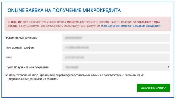 Кредит на карту 0 процентов украина