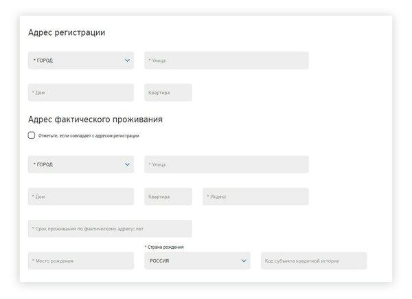 оформит кредит онлайн русский стандарт